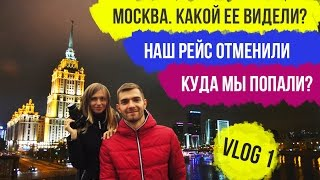 День 1-7: Москва. Хостел и мужик/Отменили рейс/Куда мы попали