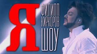 """Шоу """"Я"""" - Филипп Киркоров"""