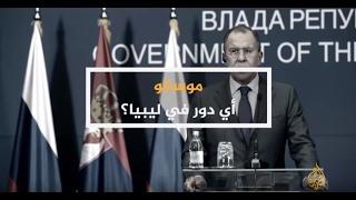 الحصاد 2017/2/3-موسكو.. أي دور في ليبيا؟