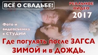 Свадебная фото и видеосъёмка в дождь и зимой. Видеосъёмка свадьбы в Москве.