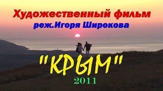 """Художественный фильм  реж. Игоря Широкова    """"КРЫМ"""" 2011"""