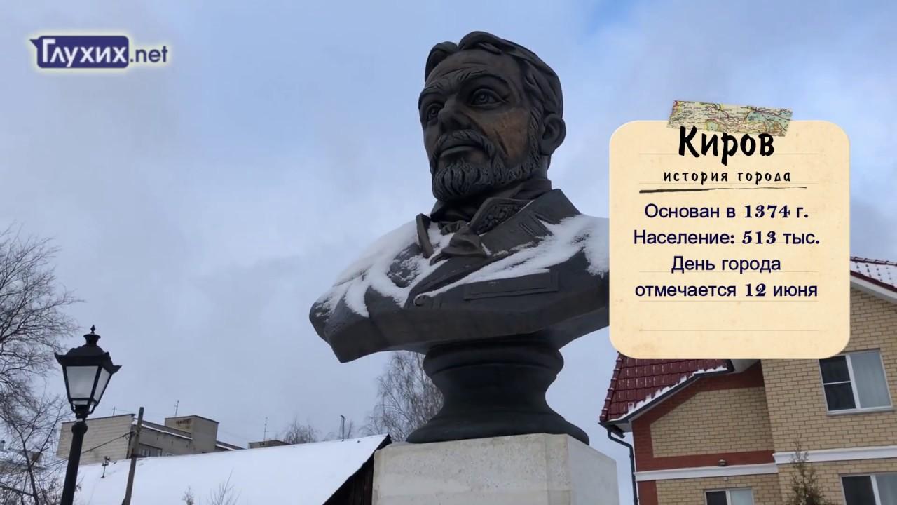 Путешествие ГН: Киров на Вятке