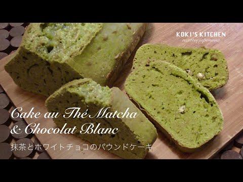 cake-au-thé-matcha-&-chocolat-blanc-/-抹茶とホワイトチョコのパウンドケーキ-/-recette-japonaise-facile-#036