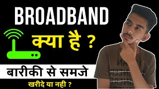 What Is Broadband Connection In Hindi | Broadband Kya Hota Hai