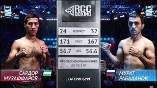 Сардор Музаффаров vs Мурат Рабаданов / Sardor Muzaffarov vs Murat Rabadanov