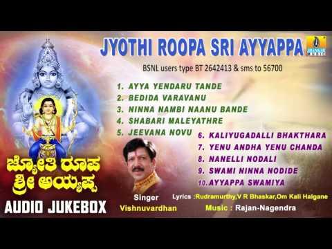 ಜ್ಯೋತಿ ರೂಪ ಶ್ರೀ ಅಯ್ಯಪ್ಪ-Jyothi Roopa Sri Ayyappa Songs I Vishnuvardhan I Jhankar Music