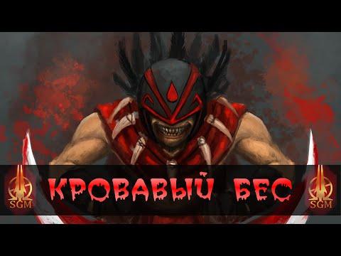 видео: bloodseeker - КРОВАВЫЙ БЕС [song-guide]