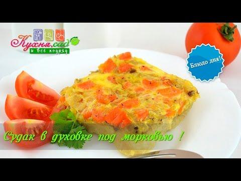Судак в духовке под морковью | Ну оОчень вкусный рецепт !