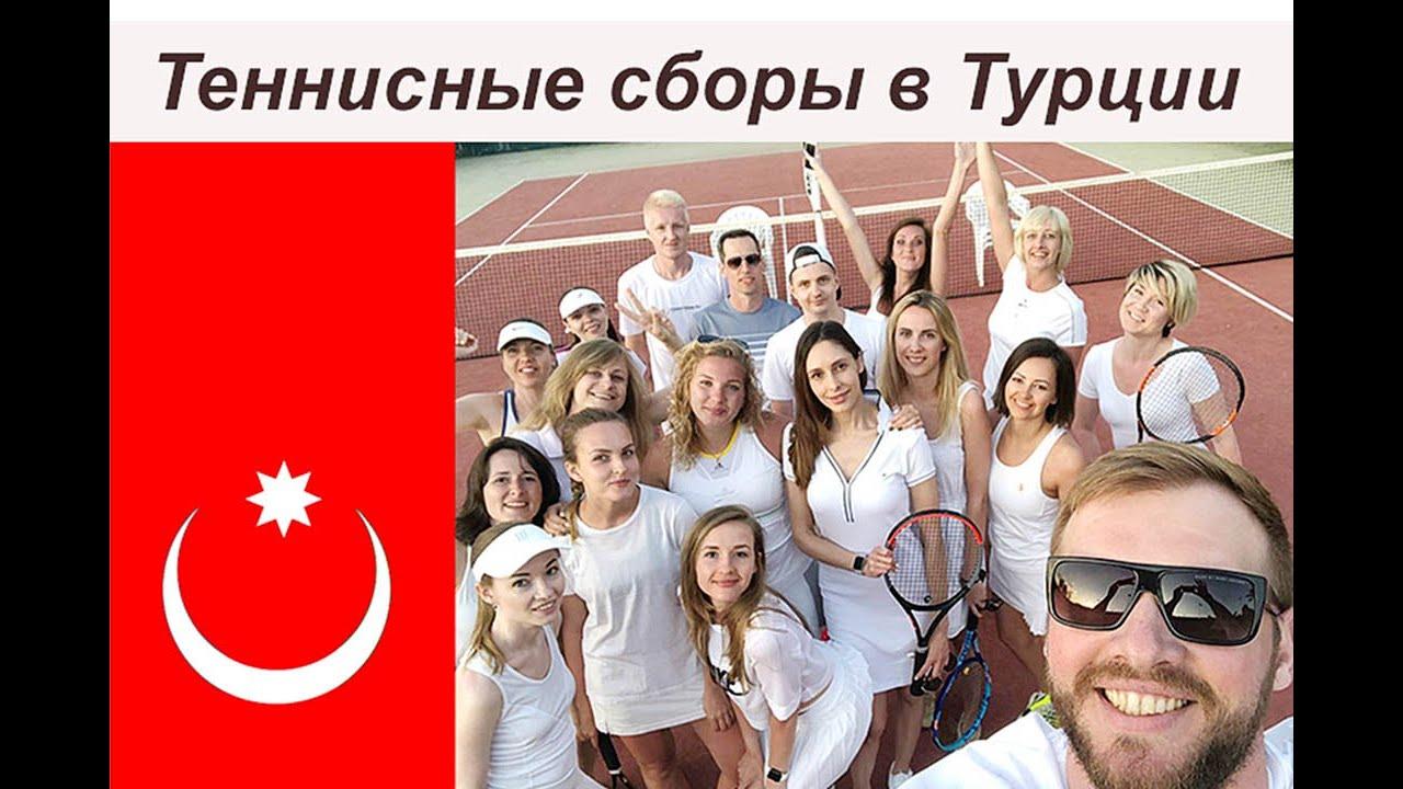 Теннисные сборы в Турции
