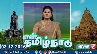 En Tamil Nadu News 03-12-2016 – News7 Tamil News