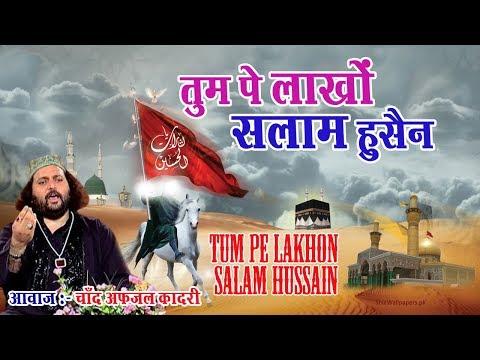 Latest Islamic Qawwali || Tum Pe Lakhon Salam Hussain || Chand Afzal Qadri - Bismillah