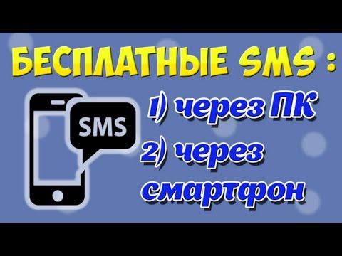 Халявные SMS в любую страну мира, без ограничений количества СМС !!!