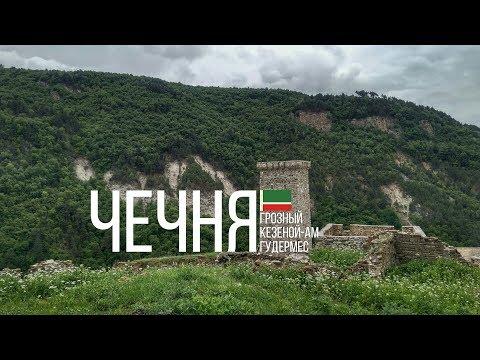 Чечня: Грозный, Кезеной-Ам, Гудермес