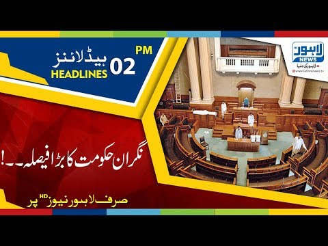02 PM Headlines Lahore News HD - 27 July 2018