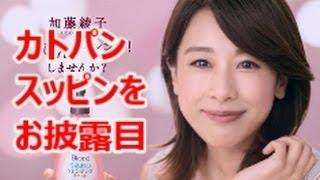 カトパンの愛称で知られる フリーアナウンサーの加藤綾子さんが 花王「...