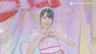 小倉 唯「I・LOVE・YOU!!」Dance ver.