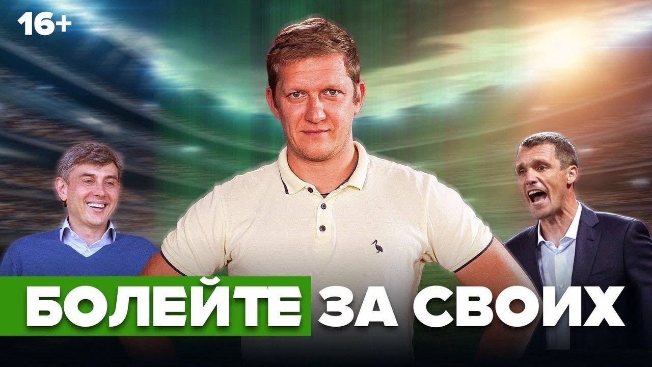 Криз Гончаренко, кризис ЦСКА и «креатив» Ростова | Болейте за своих