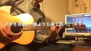 けやき坂46 「誰よりも高く跳べ」 ギター