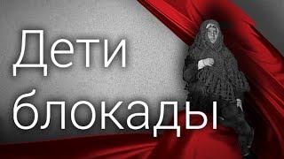 видео Блокада Ленинграда, дети блокады. История Великой Отечественной войны