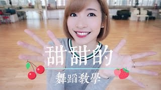 Jay Chou 周杰倫【甜甜的 Sweet】 Kayan Dance tutorial 舞蹈教學