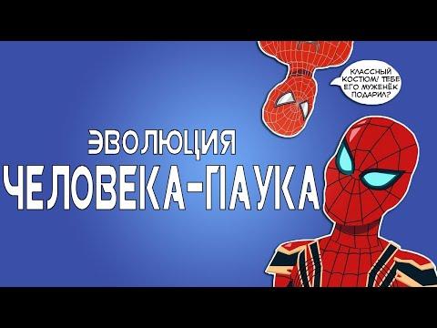 Эволюция Человека-паука в анимации 1977-2018 /  (Русский Дубляж) - Tell It Animated