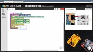 Webduino Blockly 教學 4-3:點擊按鈕開關改變圖片位置