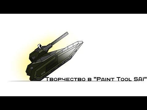 Paint Tool SAI скачать торрент файл бесплатно