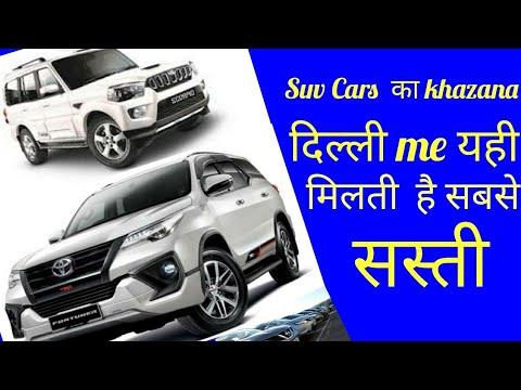 used cars at cheap price |second hand car at cheap price |joshi road karol bagh delhi - YouTube