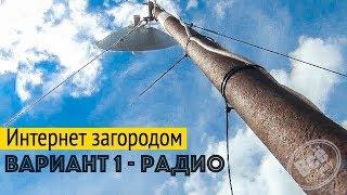 видео Беспроводной Интернет в коттеджный поселок | Интернет в частный дом (коттедж) подмосковья »www.helpprofi.ru