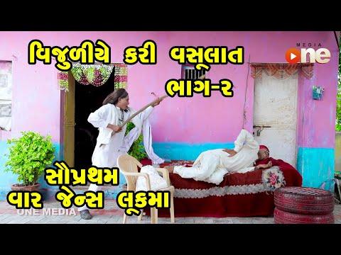 Vijuliye Kari Vasulat  | Gujarati Comedy | One Media