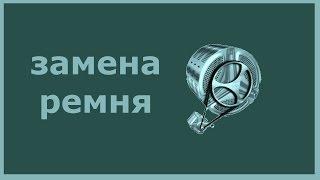 Замена ремня стиральной машины(замена ремня стиральной машины., 2013-08-06T01:48:57.000Z)