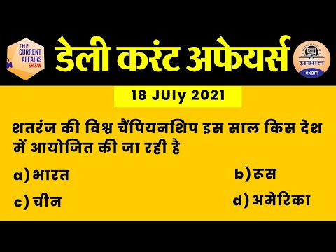 18 july Current Affairs in Hindi | Current Affairs Today | Daily Current Affairs Show | Prabhat Exam