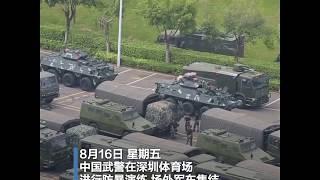 中国武警在深圳进行防暴演练 美担忧武警入港