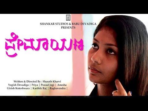Premayana - Kundapura Kannada Short Film | Sharath Kharvi | Yogish
