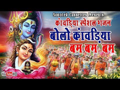 कावड़िया स्पेशल  भजन ::  बोलो कांवड़िया बम बम बम || Shiv Bhole Baba Kawar Bhajan