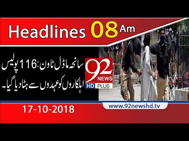 News headlines   8:00 AM   17 Oct 2018   92NewsHD