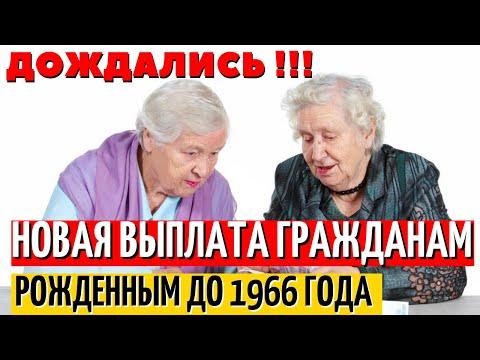 ВНИМАНИЕ!!! Новая выплата гражданам рожденным до 1966 года