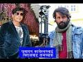 Kameshwar Chaurasiya and Biraj Bhatta    गाउँ फर्केका कामेश्वरलाई बिराजले किन ल्याए ? Movie Sanglo