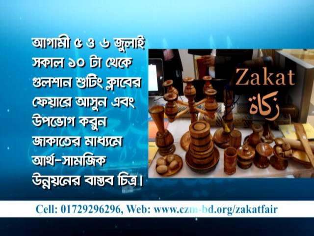 Zakat fair 20 sec