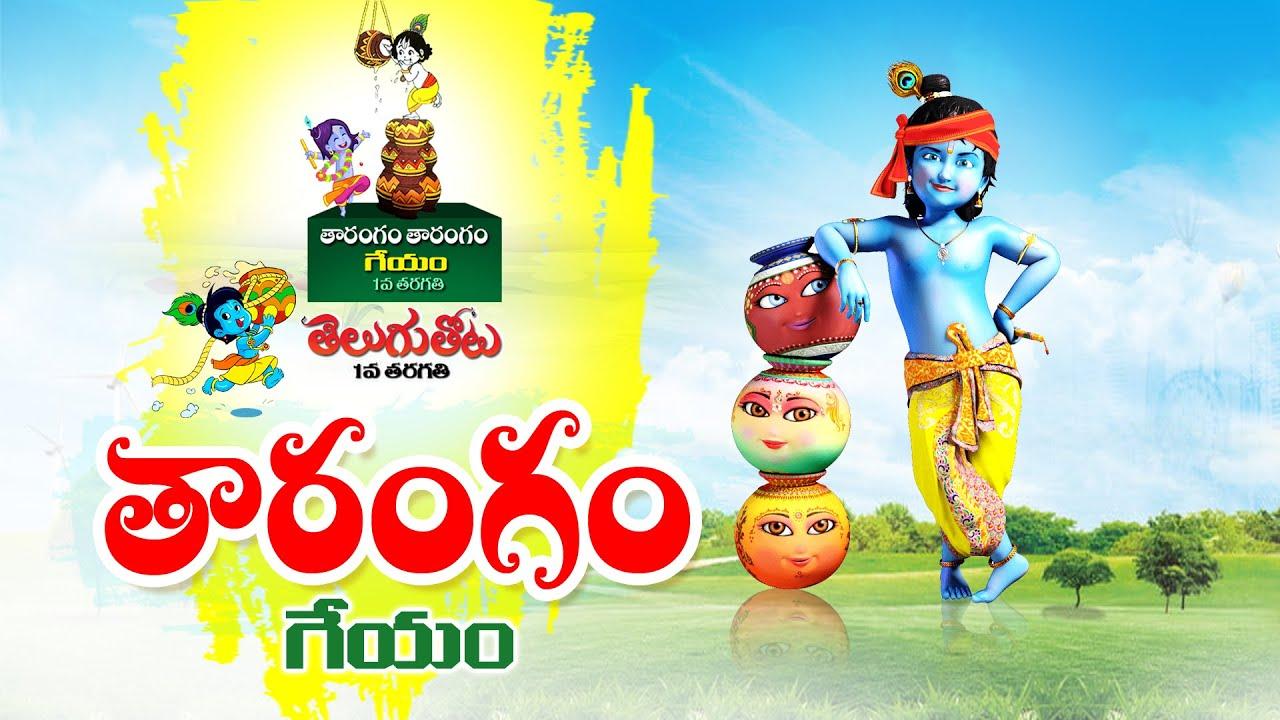 తారంగం తారంగం అభినయగేయం | #TarangamTarangamRhyme, #TeluguBalaGeyalu | 1st Class Telugu Thota