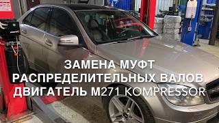 Замена муфт распределительных валов на Mercedes-Benz C-Class W204, двигатель M271 Kompressor