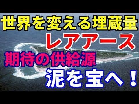 【日本の技術力】日本の凄すぎるレアアース代替技術に海外の反応は?!世界が驚愕した日本の最東端の島、南鳥島は世界経済を変えるのか?【なぎさチャンネル】