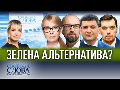 Свобода слова Савіка Шустера — 15.05.2020 — Шустер Онлайн