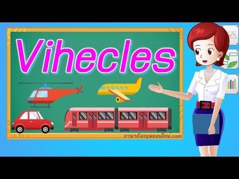 ยานพาหนะ ภาษาอังกฤษ Vehicles  คำศัพท์ยานพาหนะนานาชนิด