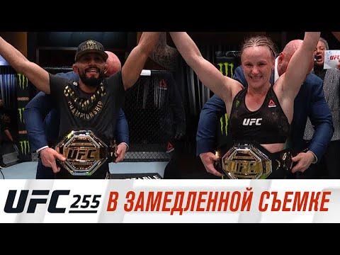 UFC 255: В замедленной съемке