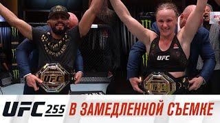 UFC 255: В замедленной съемке смотреть онлайн в хорошем качестве - VIDEOOO