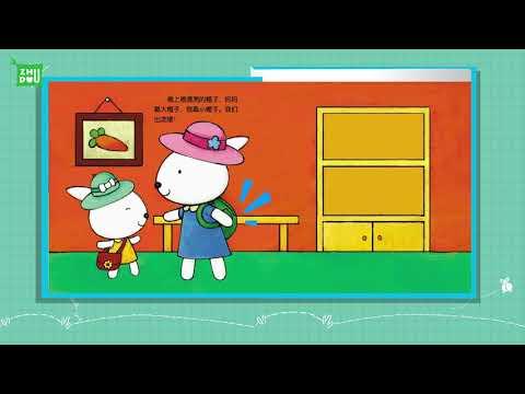 【一起去郊游】帮助宝宝认识大小,建立大小概念   亲子阅读   十六部必看绘本动画   跟竹兜一起读