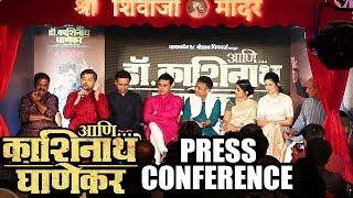 Aani...Dr.Kashinath Ghanekar Movie Trailer Launch   Press Conference   Subodh Bhave, Sonali Kulkarni