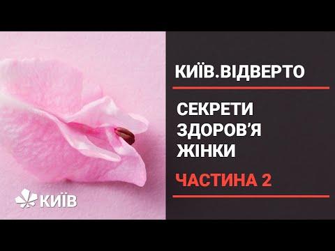Як зберегти жіноче здоров'я  - Київ.Відверто (19.12.20)