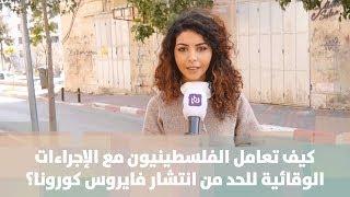 كيف تعامل الفلسطينيون مع الإجراءات الوقائية للحد من انتشار فايروس كورونا؟